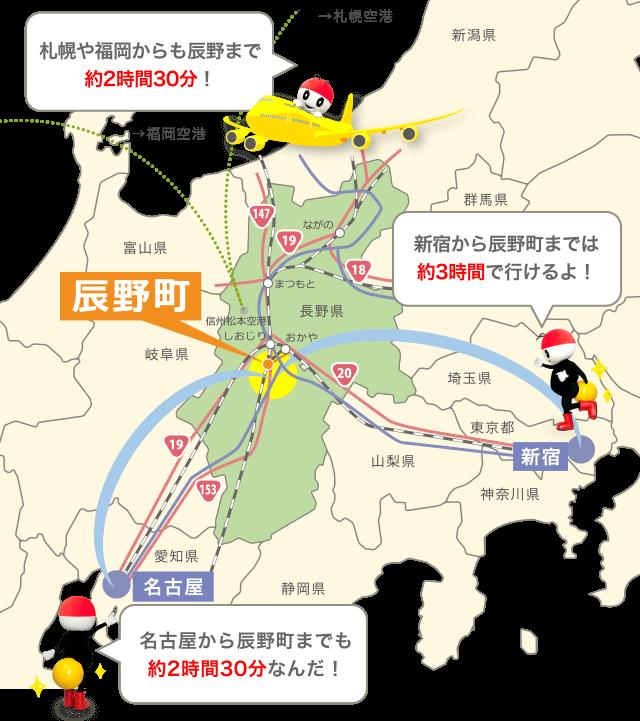 辰野町までのアクセス