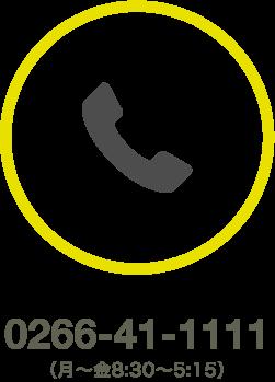 0266-41-1111(月~金8:30~5:15)